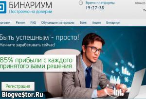 binarium-otzyvy-broker-platforma